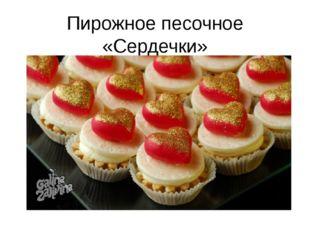 Пирожное песочное «Сердечки»
