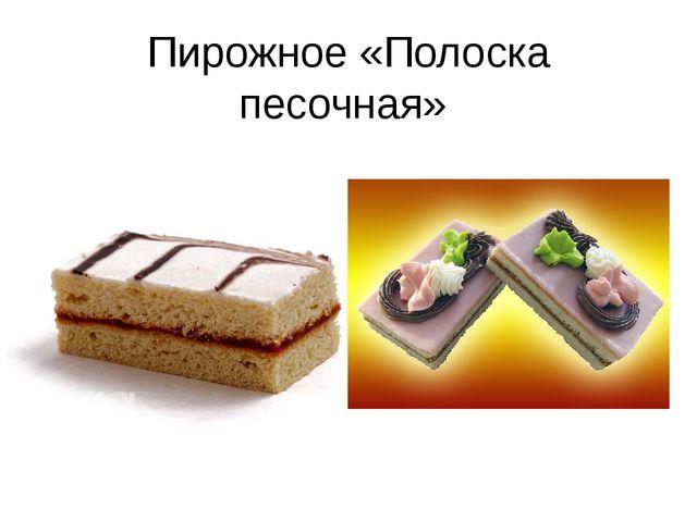 Пирожное «Полоска песочная»