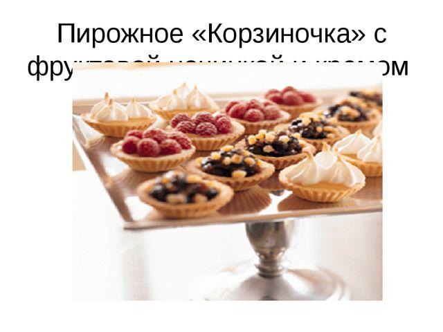Пирожное «Корзиночка» с фруктовой начинкой и кремом
