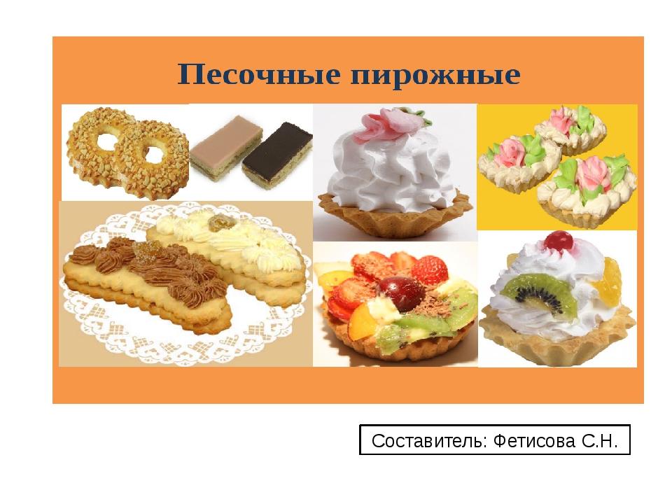 Составитель: Фетисова С.Н.