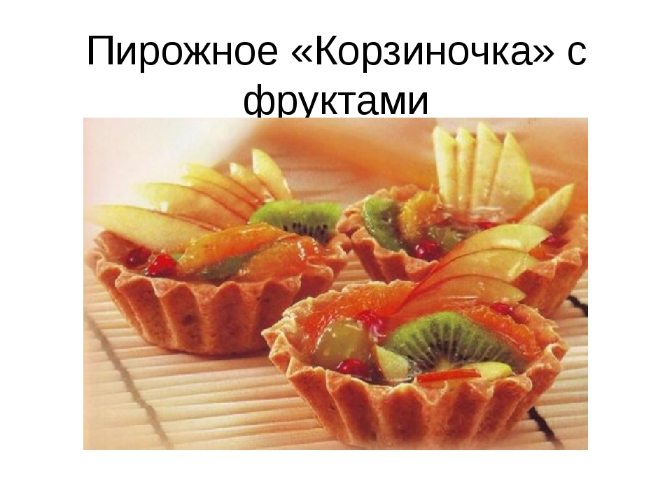 Пирожное «Корзиночка» с фруктами