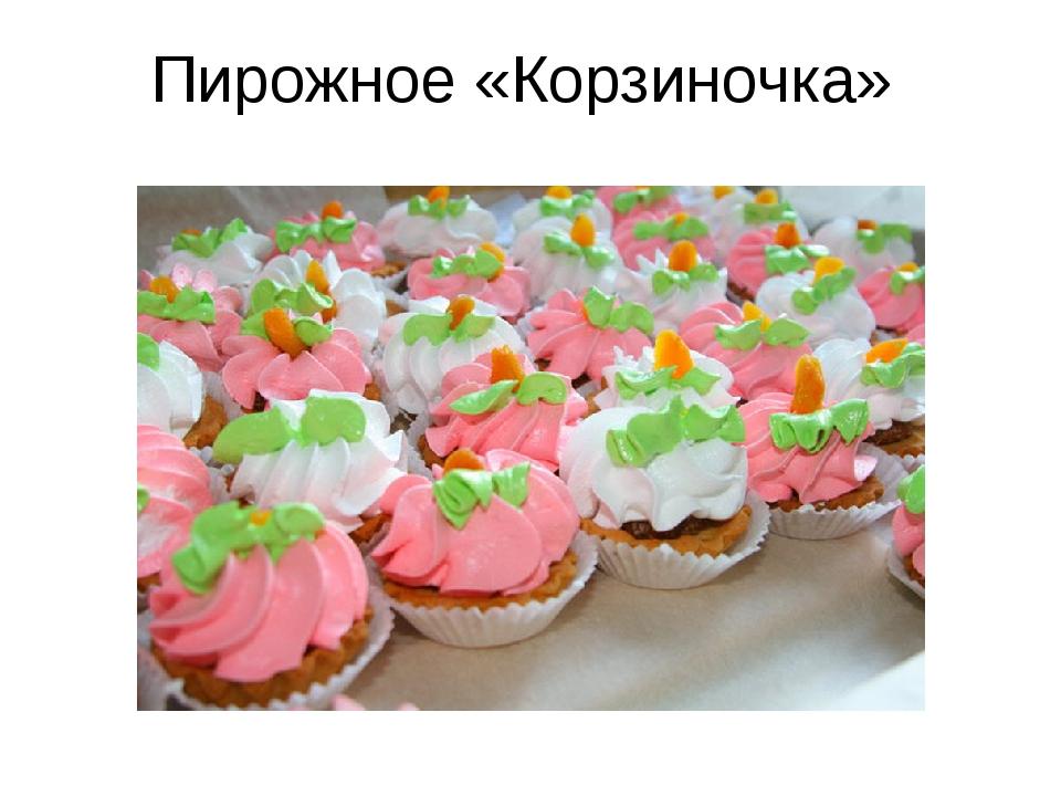 Пирожное «Корзиночка»