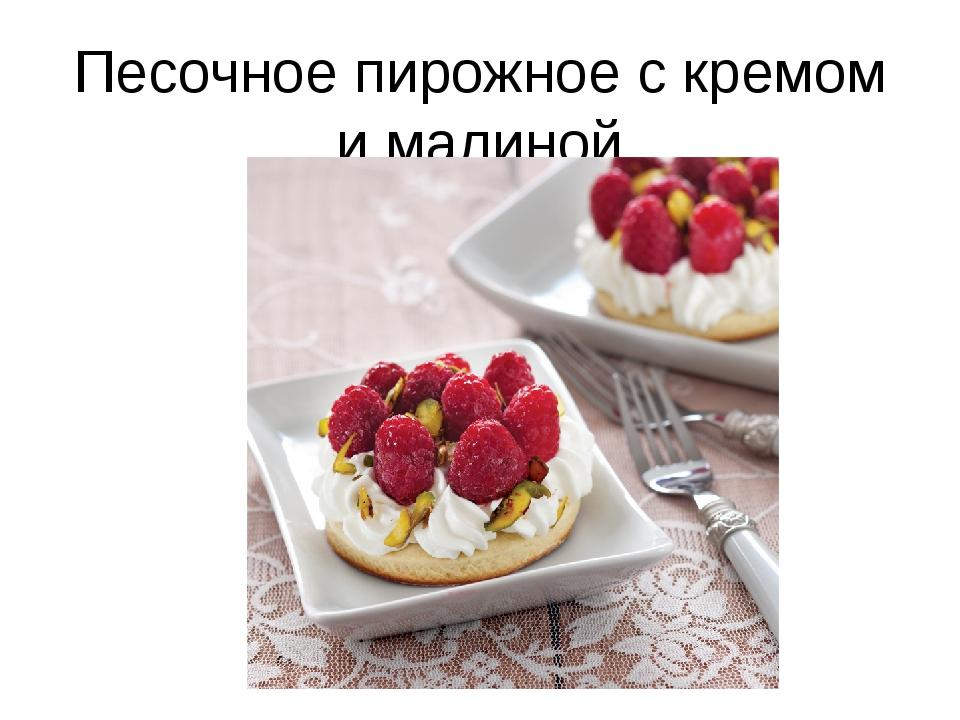 Песочное пирожное с кремом и малиной