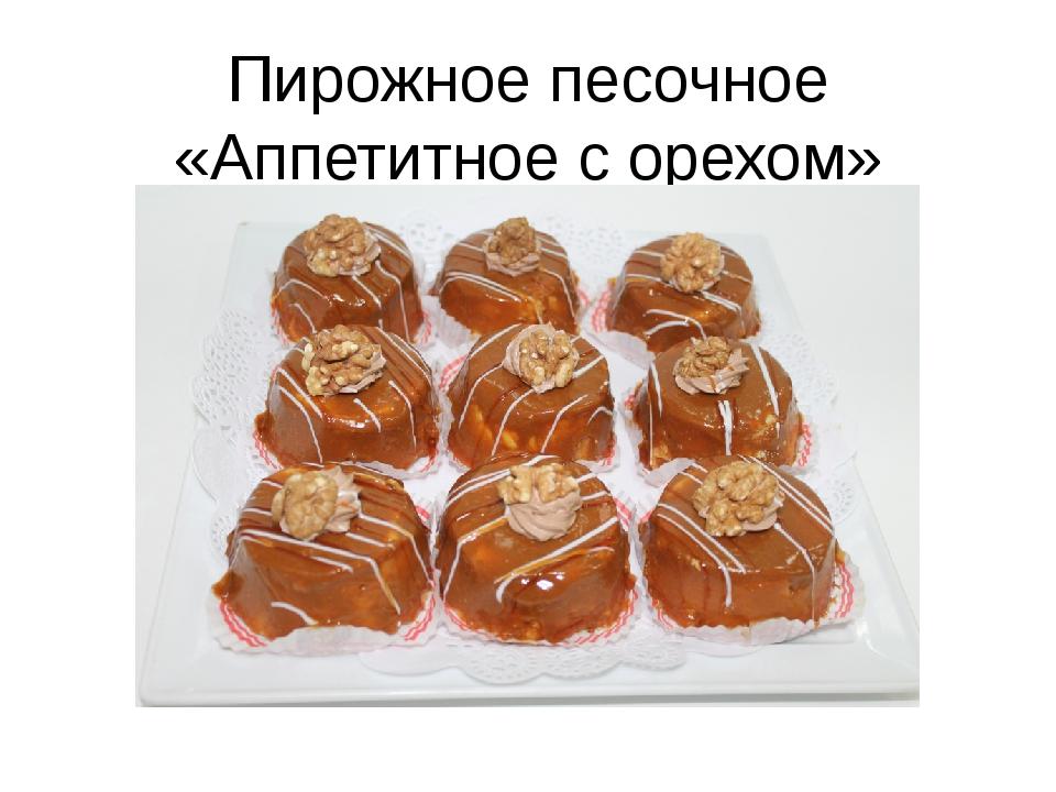 Пирожное песочное «Аппетитное с орехом»