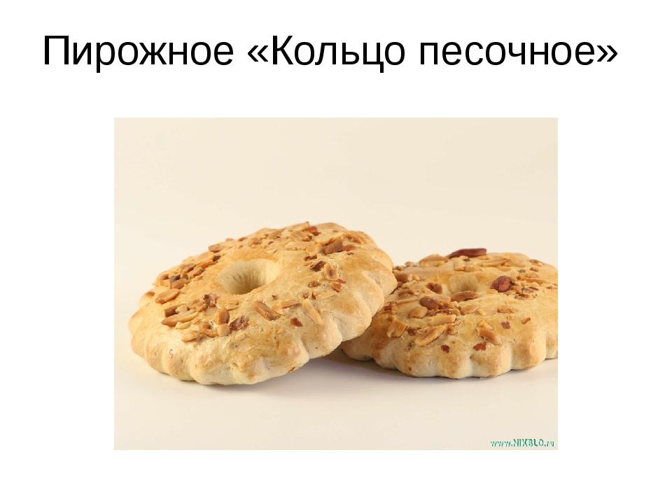 Пирожное «Кольцо песочное»