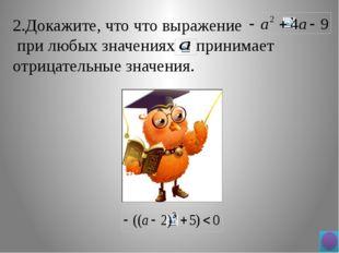 Решение упражнений. 1 2 3 Задания классу. Индивидуальные задания. 1 2 3 Финал