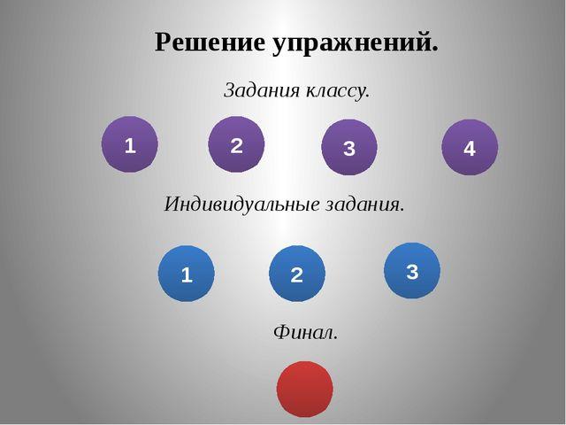 2.Решите уравнение: