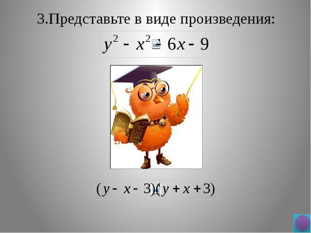 4.Решите уравнение: