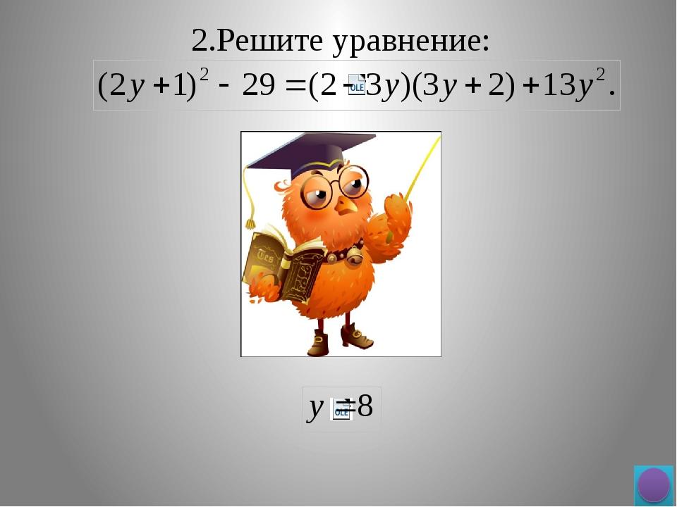 Литература. 1. Алгебра. 7 класс: поурочные планы по учебнику Ю.Н. Макарычева...
