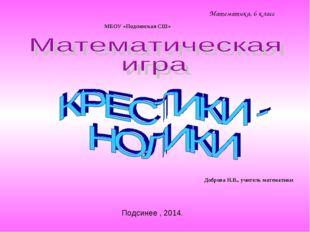 Подсинее , 2014. Математика, 6 класс Доброва Н.В., учитель математики МБОУ «П