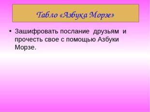 Табло «Азбука Морзе» Зашифровать послание друзьям и прочесть свое с помощью А