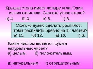 Сколько нужно сделать распилов, чтобы распилить бревно на 12 частей? а) 11.