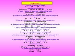 Почемучки (2) 1. Очень плохая оценка знаний. а) 2. б) 1. в) 3. г) 5 2. Какая