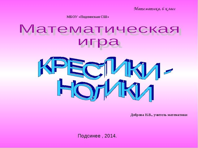 Подсинее , 2014. Математика, 6 класс Доброва Н.В., учитель математики МБОУ «П...
