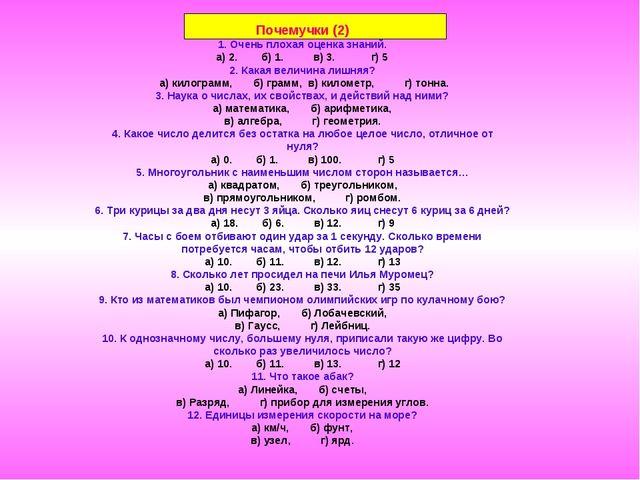 Почемучки (2) 1. Очень плохая оценка знаний. а) 2. б) 1. в) 3. г) 5 2. Какая...