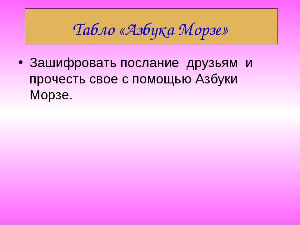 Табло «Азбука Морзе» Зашифровать послание друзьям и прочесть свое с помощью А...