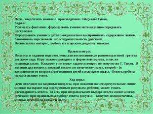 Цель: закреплять знания о произведениях Габдуллы Тукая,. Задачи: Развивать ф