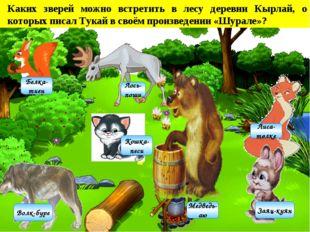 Каких зверей можно встретить в лесу деревни Кырлай, о которых писал Тукай в с