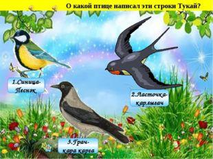 3.Грач- кара карга 1.Синица- Песнәк 2.Ласточка- карлыгач О какой птице написа
