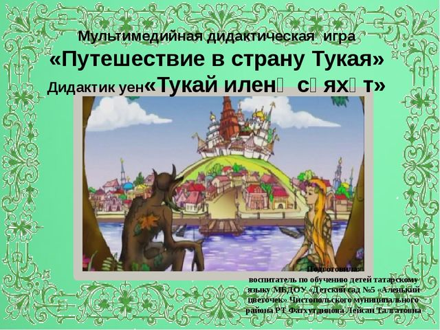 Текст надписи Мультимедийная дидактическая игра «Путешествие в страну Тукая»...