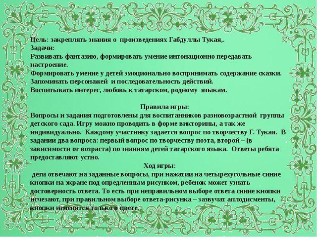 Цель: закреплять знания о произведениях Габдуллы Тукая,. Задачи: Развивать ф...
