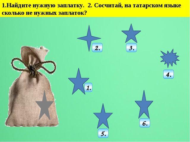 1.Найдите нужную заплатку. 2. Сосчитай, на татарском языке сколько не нужных...