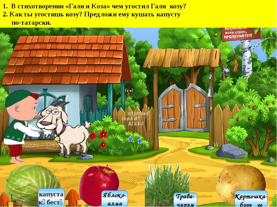 капуста кәбестә Яблоко- алма картошка- бәрәңге Трава- чирәм 1. В стихотворени...