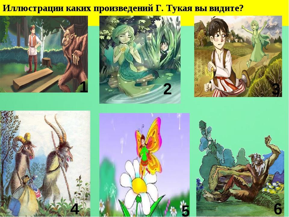 Иллюстрации каких произведений Г. Тукая вы видите? Назовите. 1 2 3 4 5 6