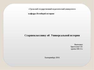 «Уральский государственный педагогический университет» кафедра Всеобщей исто