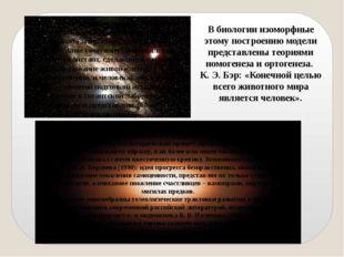 В современной космологии ярким примером телеологического построения стал «сил