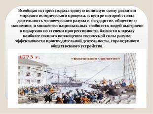 Всеобщая история создала единую понятную схему развития мирового историческог