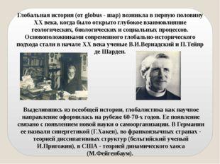 Глобальная история (от globus - шар) возникла в первую половину ХХ века, когд