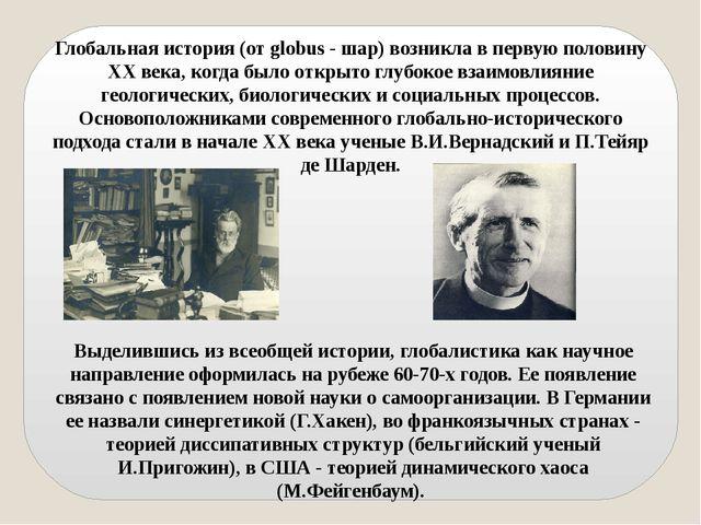Глобальная история (от globus - шар) возникла в первую половину ХХ века, когд...