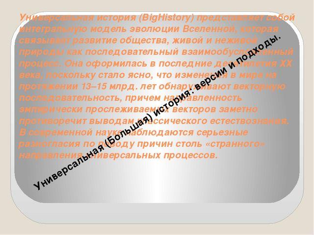 Универсальная история (BigHistory) представляет собой интегральную модель эво...