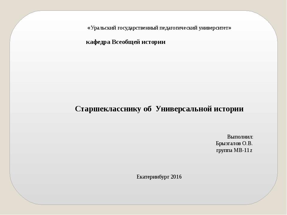 «Уральский государственный педагогический университет» кафедра Всеобщей исто...