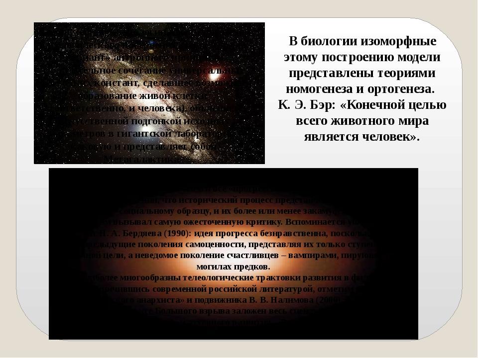 В современной космологии ярким примером телеологического построения стал «сил...