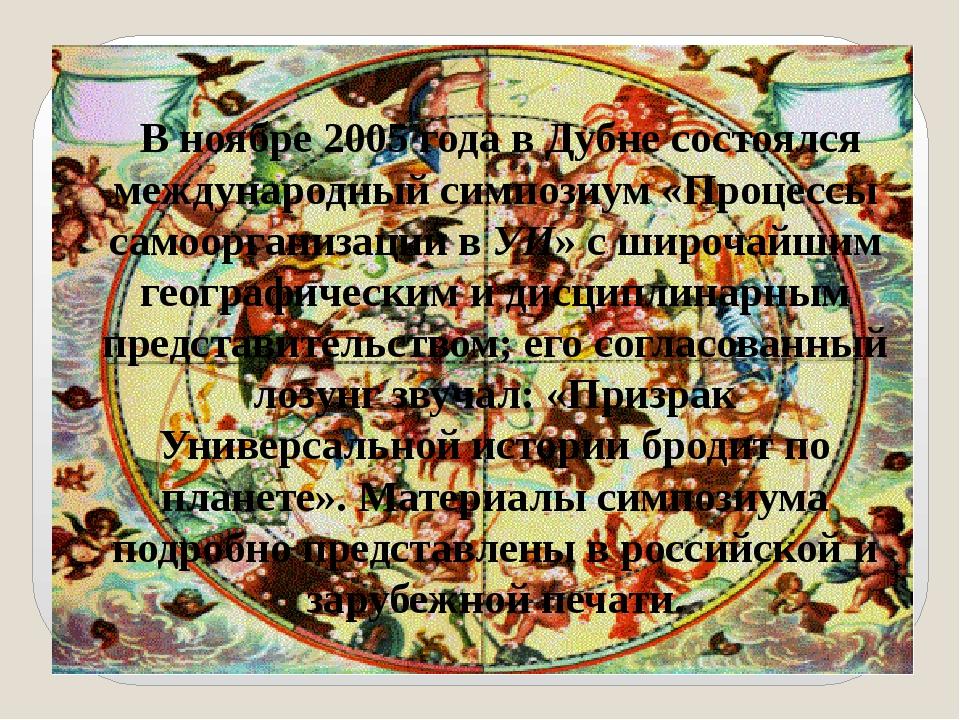 В ноябре 2005 года в Дубне состоялся международный симпозиум «Процессы самоо...