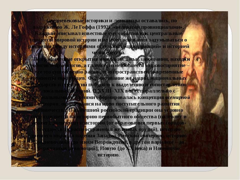 Средневековые историки и летописцы оставались, по выражению Ж. Ле Гоффа (1992...