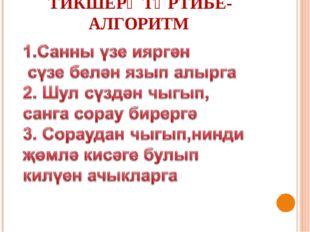 ТИКШЕРҮ ТӘРТИБЕ-АЛГОРИТМ