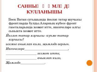 САННЫҢ ҖӨМЛӘДӘ КУЛЛАНЫШЫ Бөек Ватан сугышында йөзләп татар язучысы фронтларда