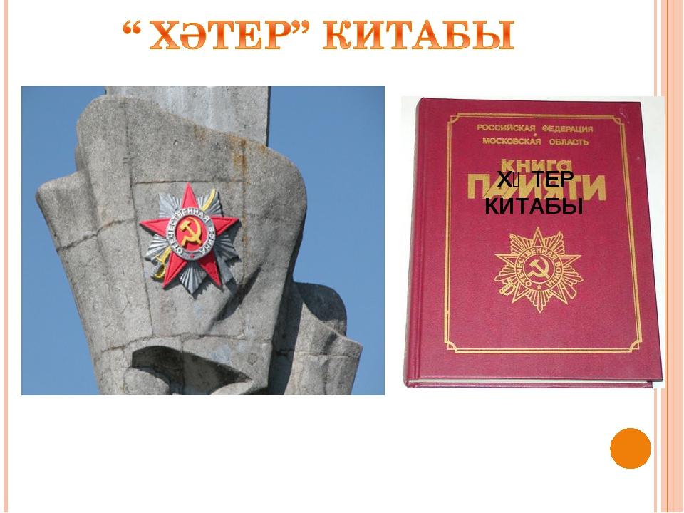 ХӘТЕР КИТАБЫ