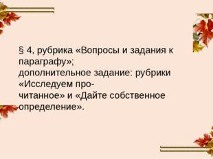 § 4, рубрика «Вопросы и задания к параграфу»; дополнительное задание: рубрики