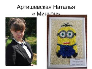 Артишевская Наталья « Миньон»