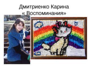 Дмитриенко Карина « Воспоминания»