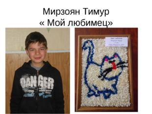 Мирзоян Тимур « Мой любимец»