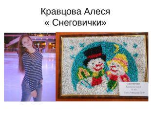 Кравцова Алеся « Снеговички»