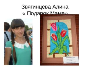 Звягинцева Алина « Подарок Маме»
