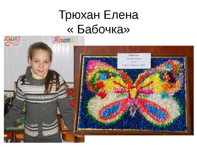 Трюхан Елена « Бабочка»