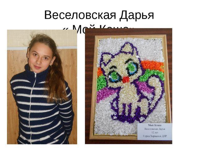 Веселовская Дарья « Мой Кеша»