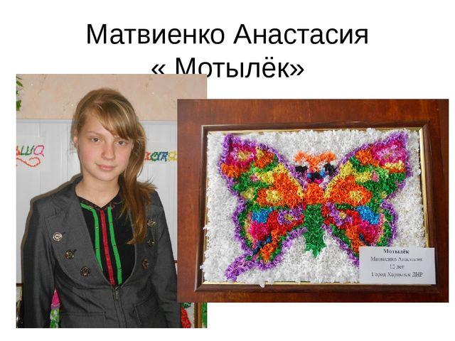 Матвиенко Анастасия « Мотылёк»